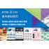 基本網站設計速成班 HTML 及 CSS (星期一 6:00 - 8:00pm)