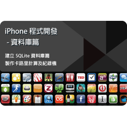 iPhone Apps 程式開發速成班-資料庫(星期日 6:00 - 8:00pm)