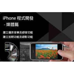 iPhone Apps 程式開發速成班-媒體篇(星期六 6:00 - 8:00pm)