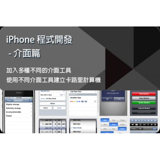 iPhone Apps 程式開發速成班-介面篇(星期五 6:00 - 8:00pm)