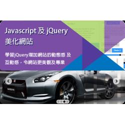 美化網站速成班 (Js,Jquery) (星期二 6:00 - 8:00pm)