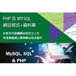 PHP及MYSQL資料庫速成班 (星期三 6:00 - 8:00pm)
