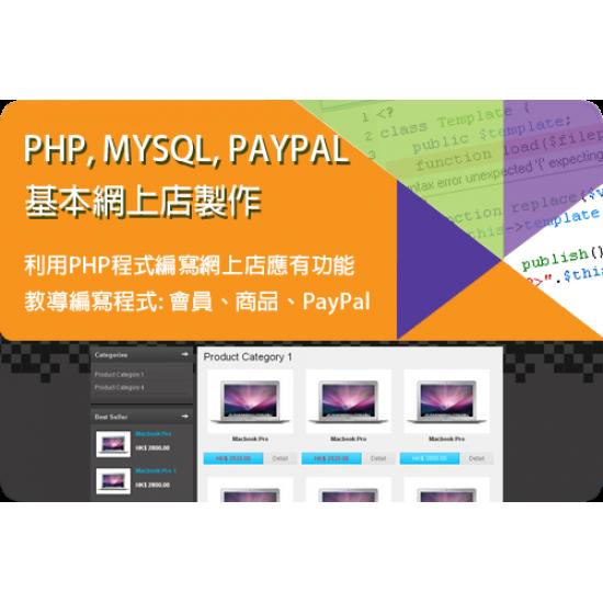 PHP網上店製作速成班(星期四 6:00 - 8:00pm)